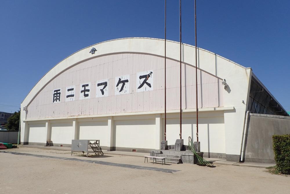 羽田中体育館外観