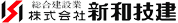 愛知県豊橋市の総合建設業は株式会社新和技建
